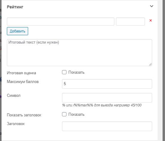 Скриншот параметра