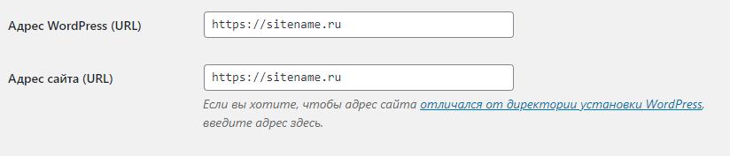 редирект на HTTPS в WordPress через ПУ