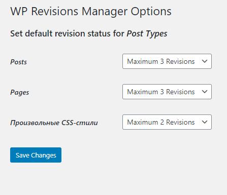 Отключить ревизии в WordPress