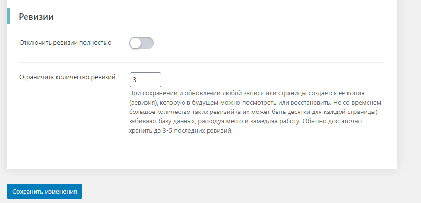 Скриншот из админки WordPress