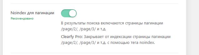 Добавляем noindex пагинации в WordPress