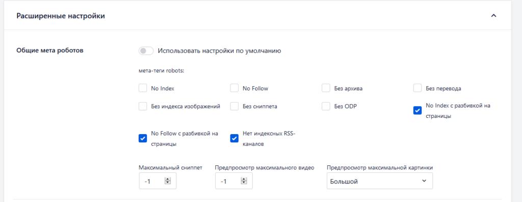 noindex в WordPress через AIOSP