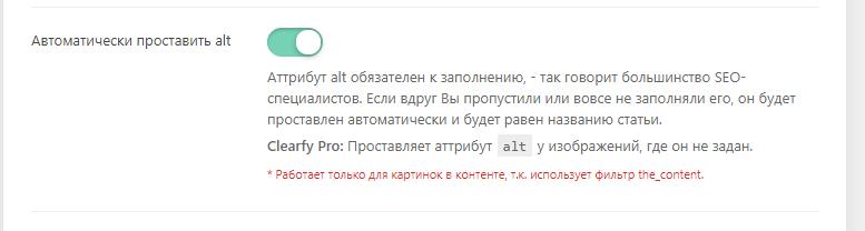 Атрибут alt в WordPress