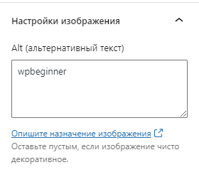 Интерфейс добавления альта